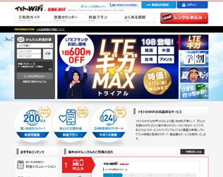 海外WiFiレンタル比較 - イモトのWiFi、グローバルWiFi他 ...