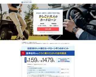 住信SBIネット銀行の口コミ・評判|カードローンランキング