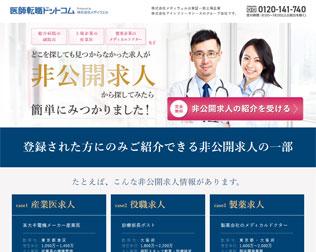 医師 転職 サイト ランキング