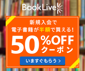 booklive キャンペーン
