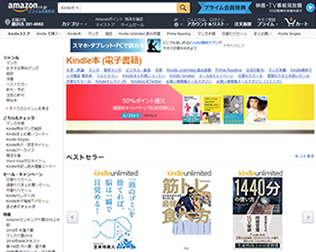 amazon kindle ストア