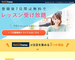 NativeCamp.画像