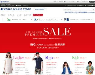 WORLD ONLINE STORE 画像