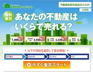 不動産査定サイト 口コミ・評判ランキング 2019|クチコミ ...