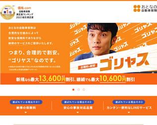 保険 セゾン 自動車