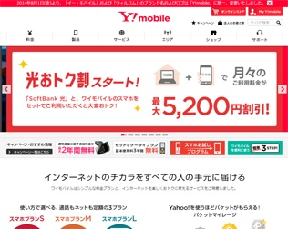 Y!mobileサイト画像