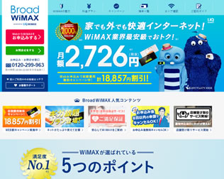 Broad WiMAX・画像