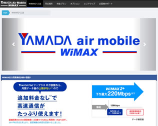YAMADA Air Mobile WiMAX・画像