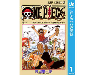 ONE PIECE(ワンピース)・画像